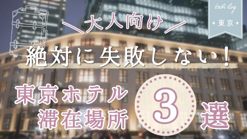 絶対に失敗しない東京ホテル滞在場所3選!【大人向け】