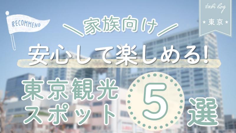 家族旅行でおすすめ!【安心して楽しめる】東京観光スポット5選!
