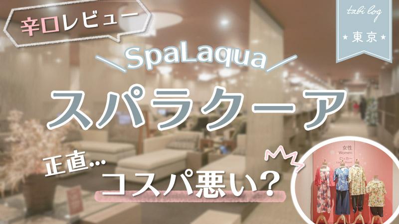 【辛口レビュー】スパラクーアに行ってみたけど...コスパ悪い?