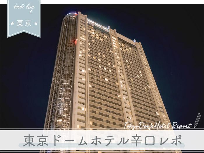 辛口レポ! 東京ドームホテル