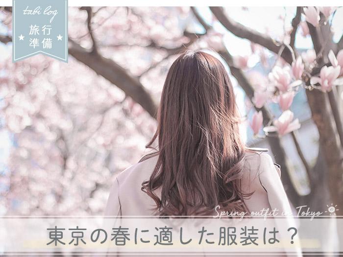 春休み(3月)の東京 適した服装は?
