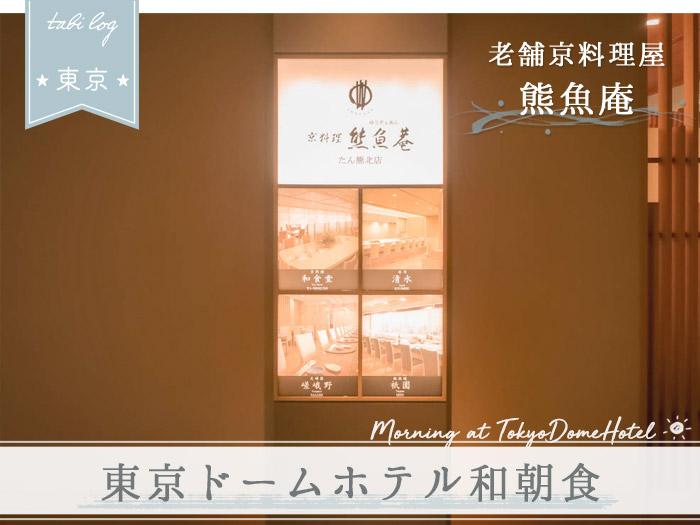 東京ドームホテル朝食(和食) 熊魚菴たん熊北店