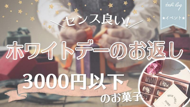 【ホワイトデーお返し】3000円以下!取寄せ可!東京の人気店お菓子