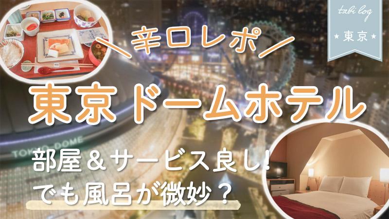 【東京ドームホテル】部屋&サービス良し!でも風呂が微妙?辛口レポ