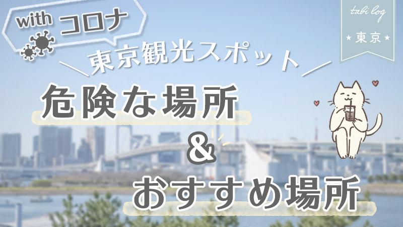 コロナでも大丈夫な東京の観光スポットは?危険な場所とおすすめ場所