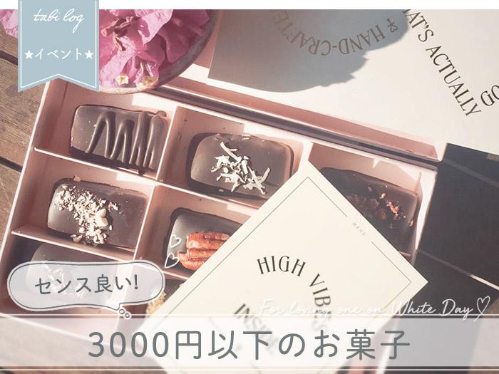 ホワイトデーお返し3000円以下のお菓子