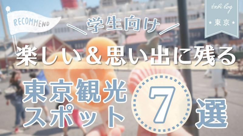 卒業旅行でおすすめ!【楽しい&思い出に残る】東京観光スポット7選!