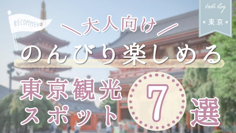 大人におすすめ!【のんびり楽しめる】東京の観光スポット7選!