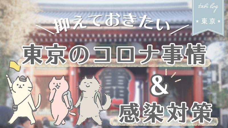 東京で遊ぶのは危ない?抑えておきたい東京のコロナ事情と感染対策
