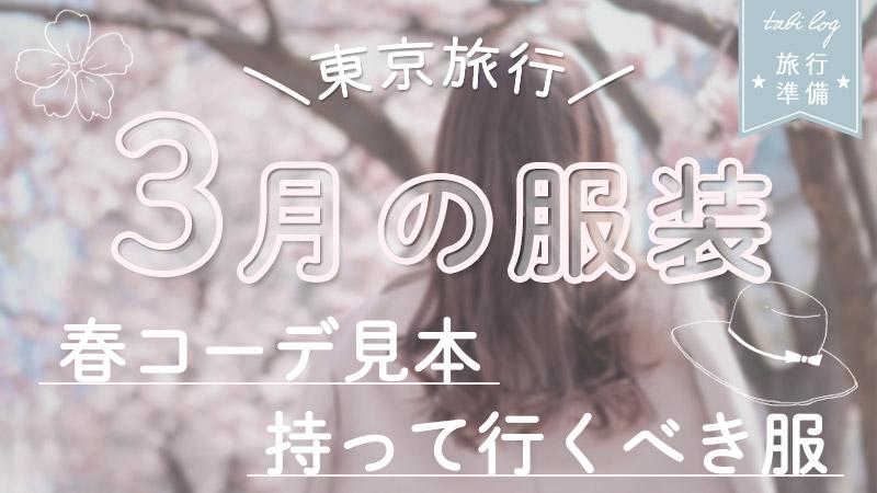 春休みの東京旅行!3月の気温に適した服装と持って行くべき洋服は?