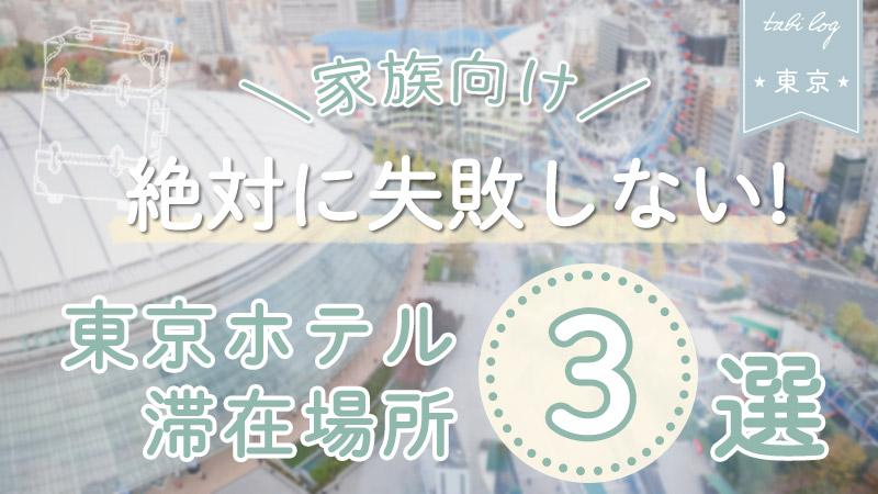 絶対に失敗しない東京ホテル滞在場所3選!【家族・子連れ向け】