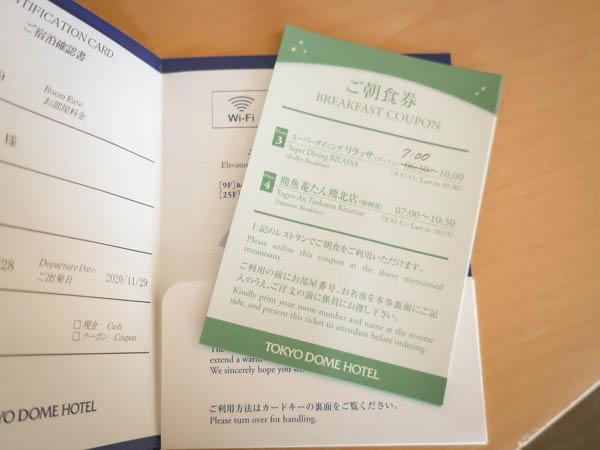 東京ドームホテル朝食チケット