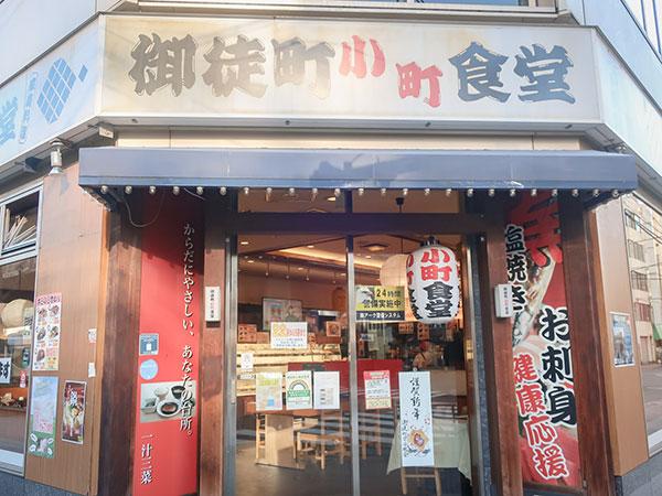 小町食堂御徒町店