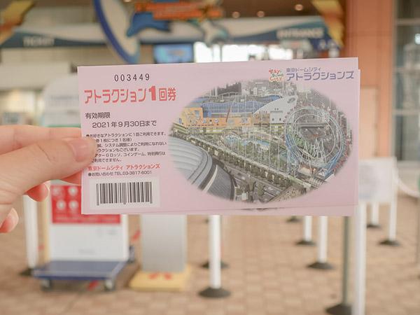 ホテルで貰えるアトラクションチケット