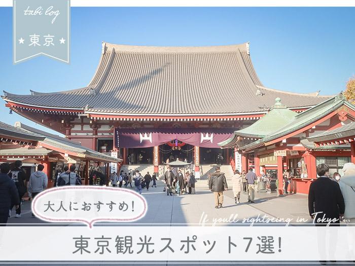 大人におすすめ! 東京観光スポット7選