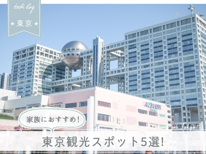 家族旅行でおすすめ! 東京観光スポット5選