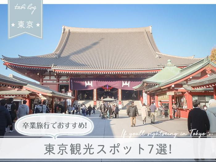 卒業旅行でおすすめ! 東京観光スポット7選