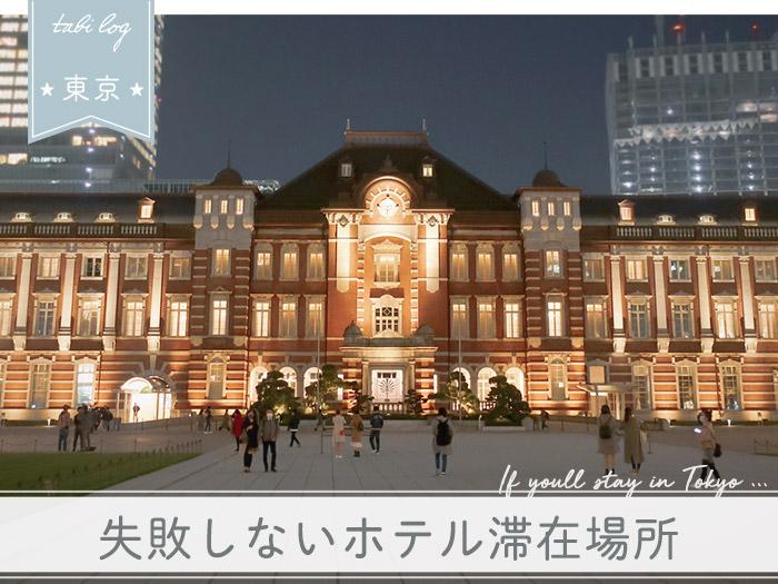 東京でおすすめ! 失敗しないホテル滞在場所