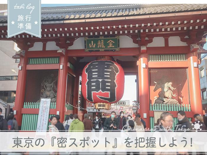 東京観光スポットwithコロナ おすすめ場所&危険な場所