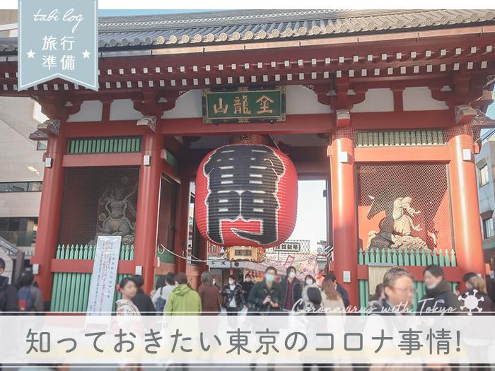 東京で遊ぶ前に知っておきたい! 東京コロナ事情と対策