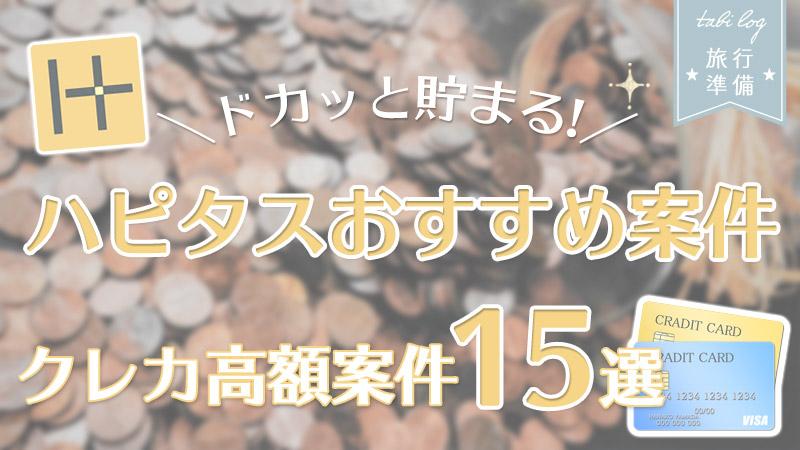 【ハピタスおすすめ案件】ドカッと貯まる!クレカ高額案件15選