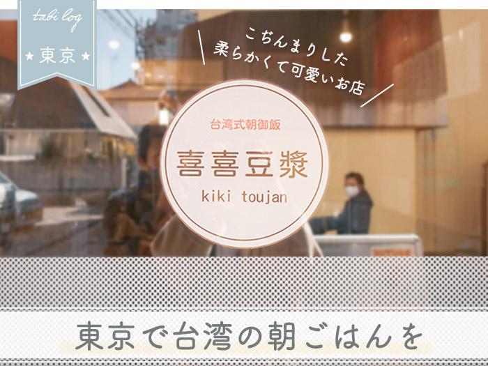 東京で味わえる台湾式朝御飯 嬉嬉豆漿(キキトウジャン)