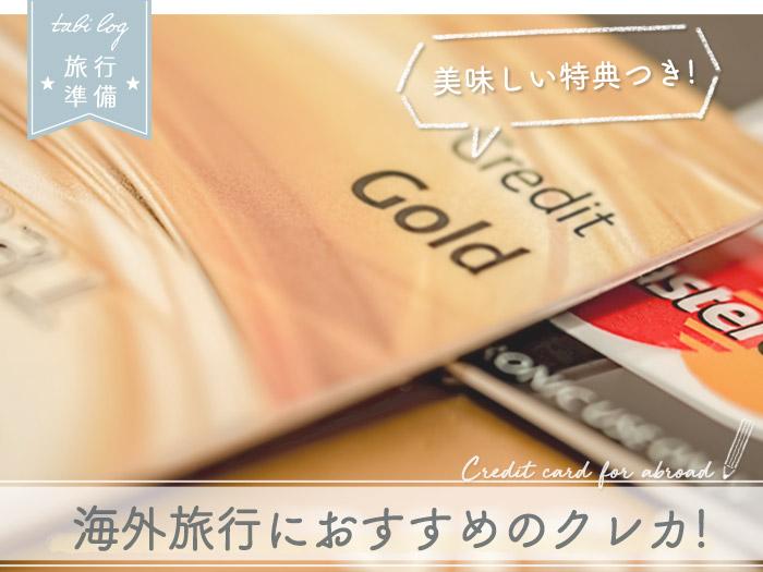 海外旅行におすすめ クレジットカード6選