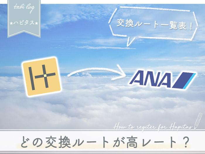 ハピタスpt→ANAマイル 交換