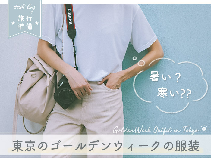 ゴールデンウィークの東京 適した服装は?