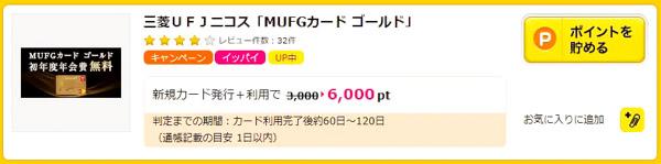 三菱UFJニコス MUFGカード ゴールド