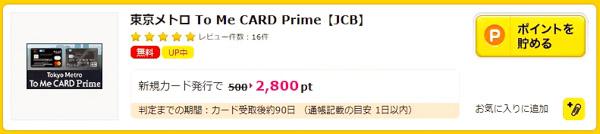 東京メトロ ToMeCARD Prime【JCB】