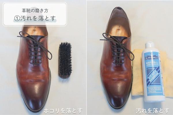 革靴の磨き方 ①汚れを落とす