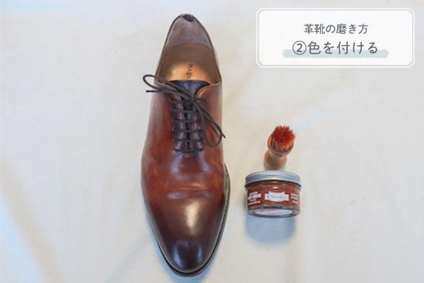 革靴の磨き方 ②色を付ける
