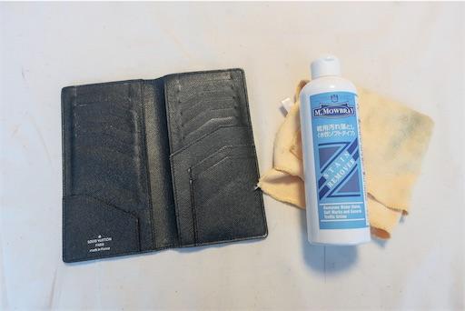 革財布のお手入れ方法 ②汚れを落とす