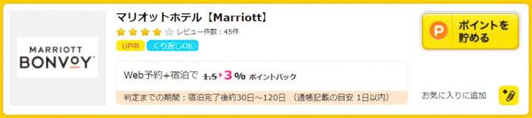 マリオットホテル【Marriott】