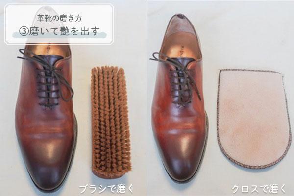 革靴の磨き方 ③磨いて艶を出す