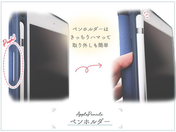 ペンホルダー付きiPad miniカバー ペンホルダー