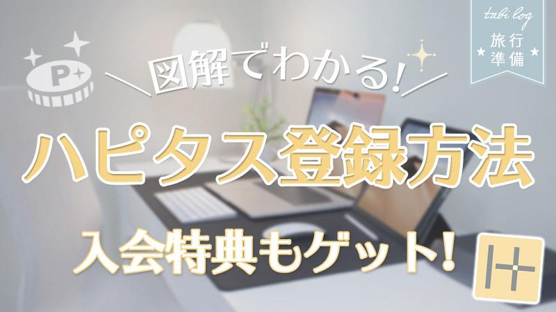 【ハピタス登録方法★図解】超簡単3分で完了!入会特典もゲット!