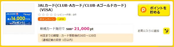 JALカード(CLUB-Aカード/CLUB-Aゴールドカード)(VISA)
