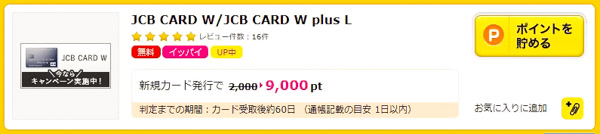JCB CARD W / plus L