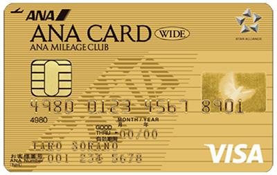 おすすめクレジットカード④ ANAゴールドワイドカード