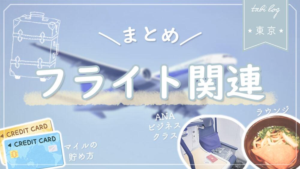 ★フライト関連