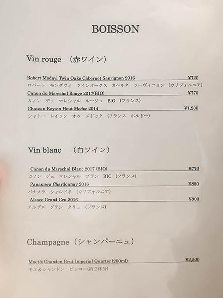 トシヨロイヅカ東京ドリンクメニューメニュー