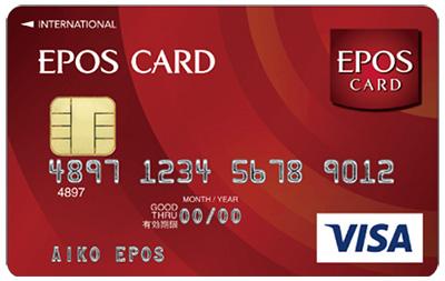 おすすめクレジットカード② エポスカード