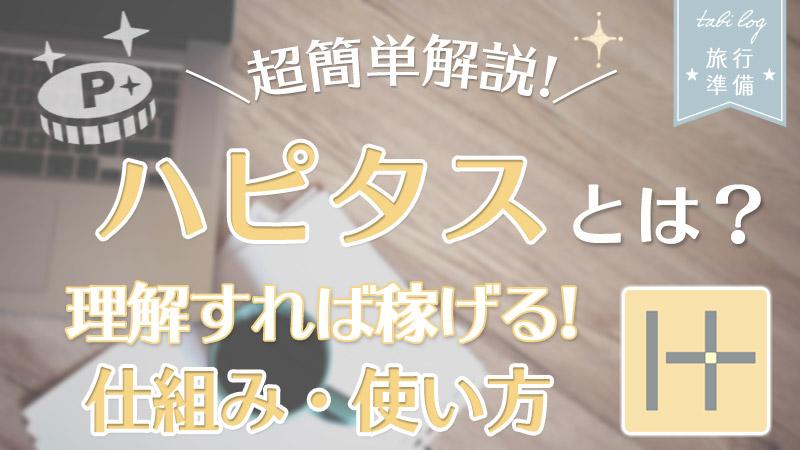 【ハピタスとは】仕組み・使い方を理解すれば稼げる!超簡単解説!