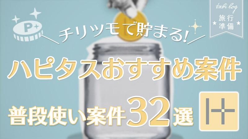 【ハピタスおすすめ案件】チリツモで貯まる!普段使い案件32選