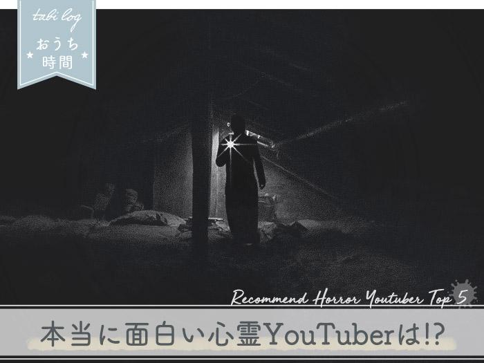 おすすめ心霊YouTuber ランキング トップ5