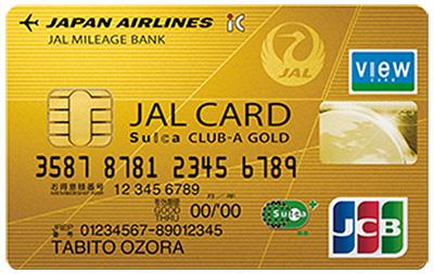 おすすめクレジットカード⑤ JALゴールドカード