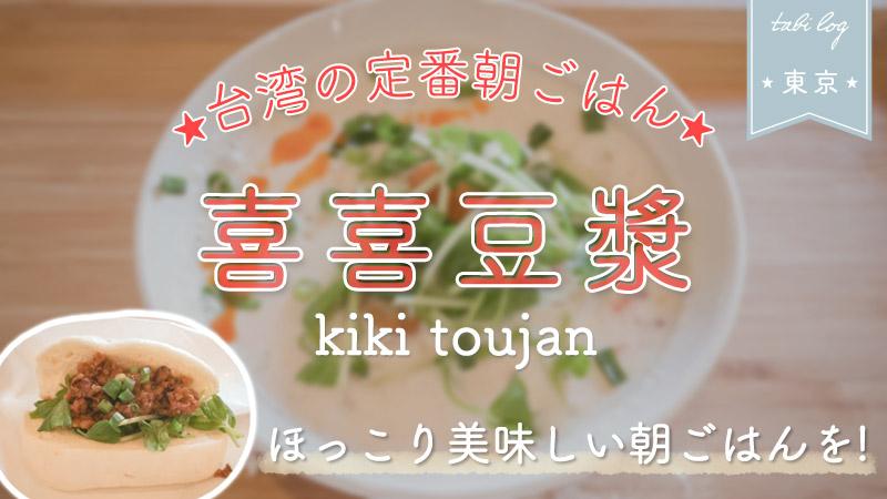 台湾の定番朝ごはんを東京で【喜喜豆漿(キキトウジャン)】