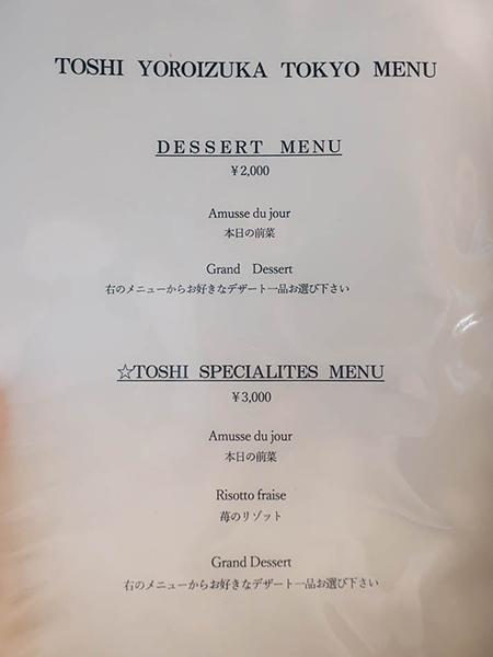 トシヨロイヅカ東京ライブデザートメニュー1